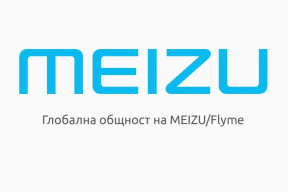 MEIZU/Flyme petition