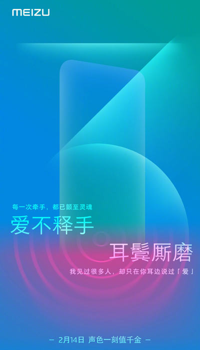 Meizu poster for the February 14 event
