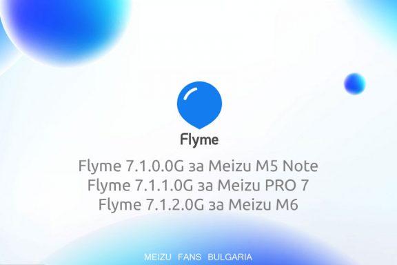 Flyme 7.1.0.0G for Meizu M5 Note, 7.1.1.0G for PRO 7 and 7.1.2.0G for M6