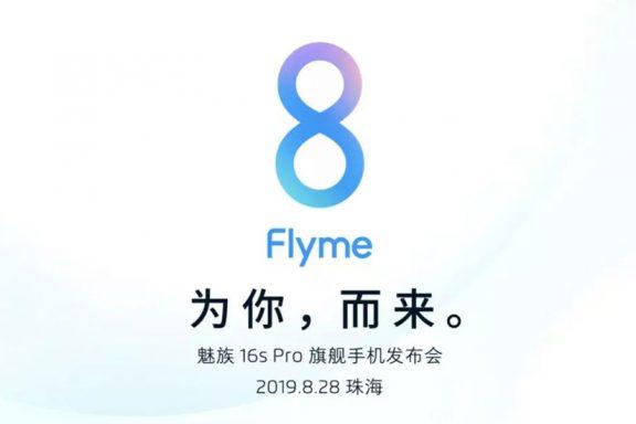 Flyme 8 идва