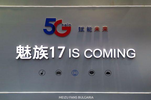 Meizu 17 5G is coming