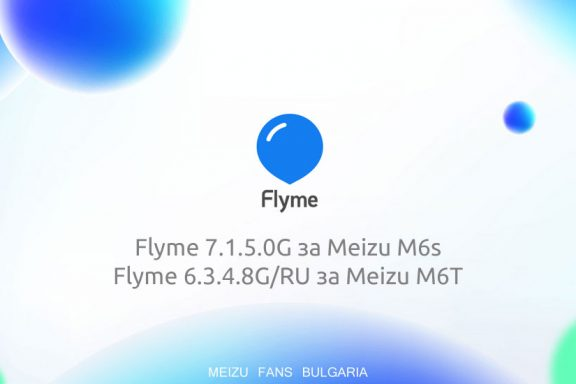 Flyme 7.1.5.0G Stable for Meizu M6s and Flyme 6.3.4.8G/RU Stable for Meizu M6T