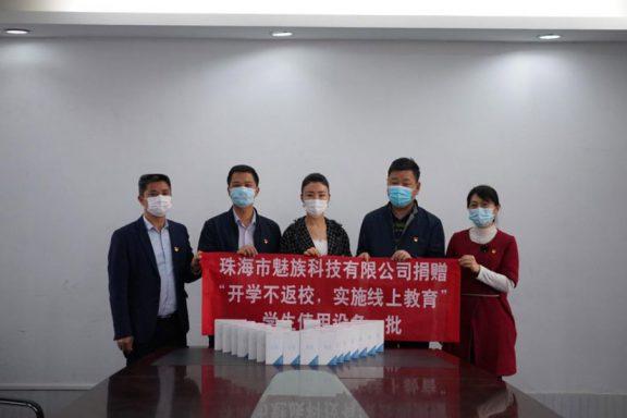 Meizu X8 donated students from Zhuhai