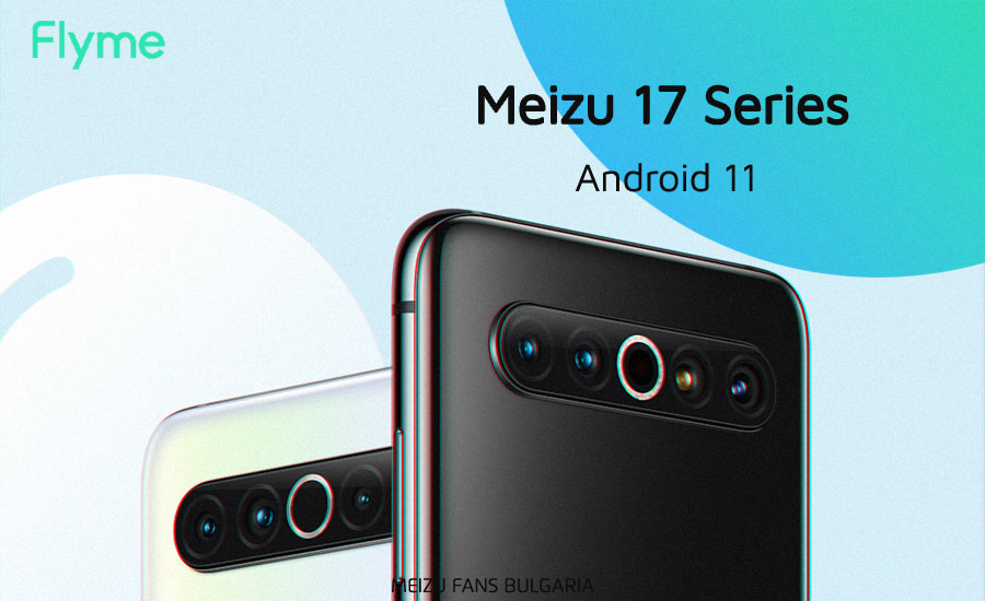 The Meizu 17 series will be upgraded to Android 11