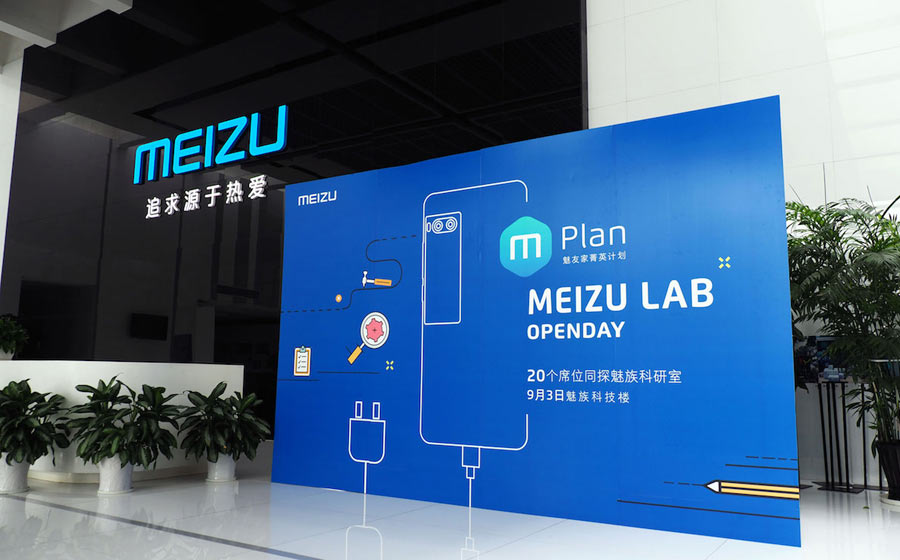 MEIZU LAB OPENDAY