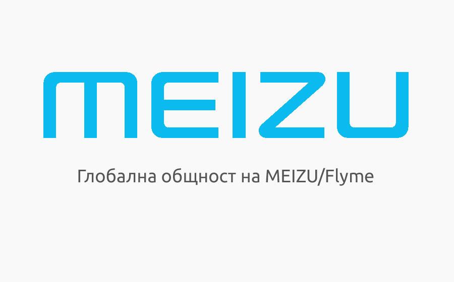 Петиция на Глобалната общност на MEIZU/Flyme