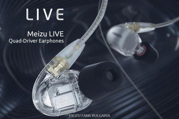 Meizu LIVE Quad-Driver Hi-Res слушалки