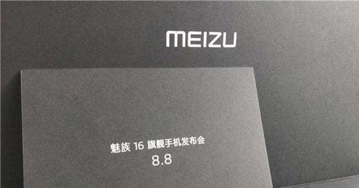 Meizu 16 серия