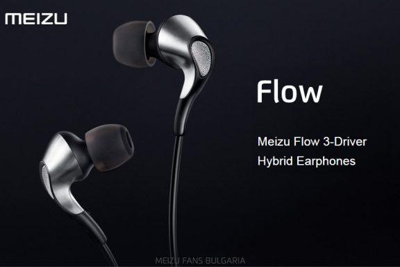 Meizu Flow 3-Driver хибридни слушалки