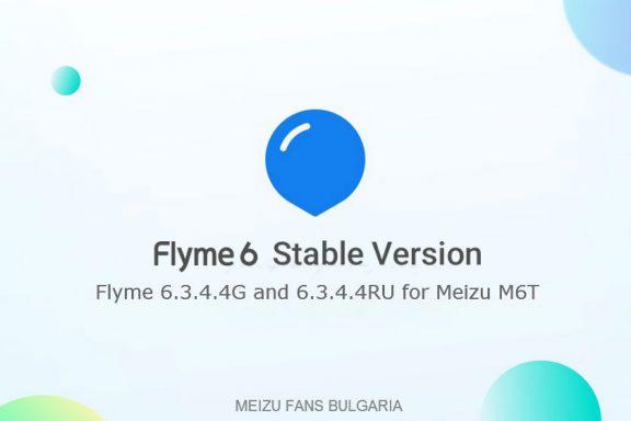 Flyme 6.3.4.4G и Flyme 6.3.4.4RU за Meizu M6T