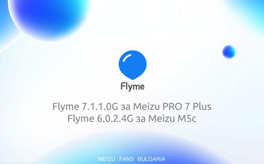 Flyme 7.1.1.0G за Meizu PRO 7 Plus и Flyme 6.0.2.4G за Meizu M5c