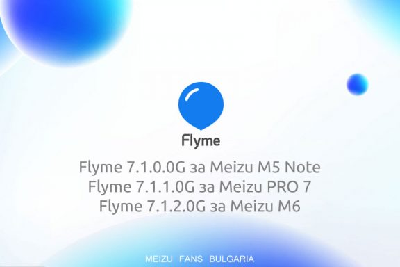 Flyme 7.1.0.0G за Meizu M5 Note, 7.1.1.0G за PRO 7 и 7.1.2.0G за M6