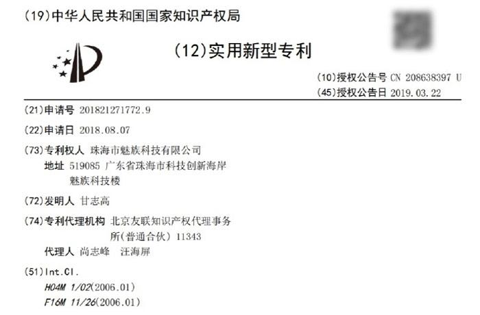 Meizu с патент за изскачаща камера