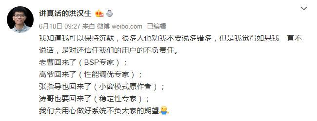 Добри новини от Meizu: Много бивши инженери се завърнаха