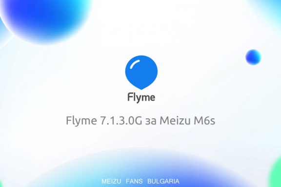 Flyme 7.1.3.0G Stable за Meizu M6s