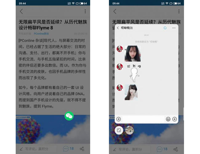 Flyme 8 Small window mode