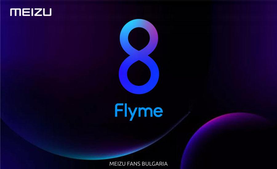 Flyme 8 - ревю