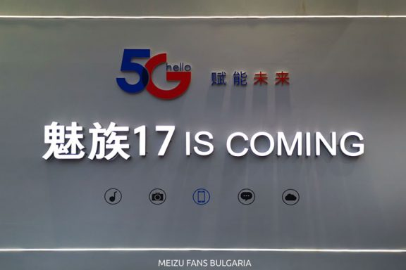Meizu 17 5G идва