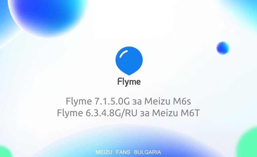 Flyme 7.1.5.0G Stable за Meizu M6s и Flyme 6.3.4.8G/RU Stable за Meizu M6T