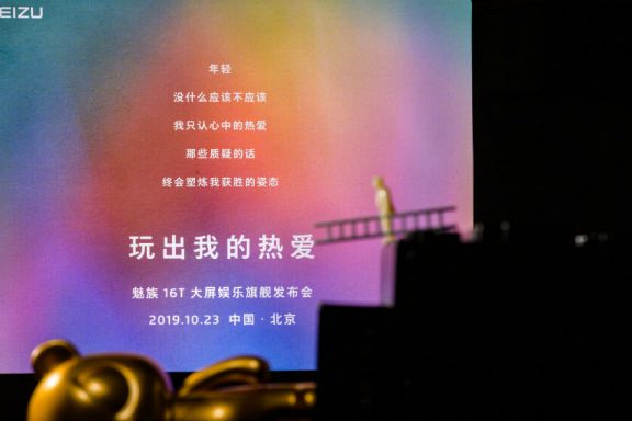 Meizu 16T конференция