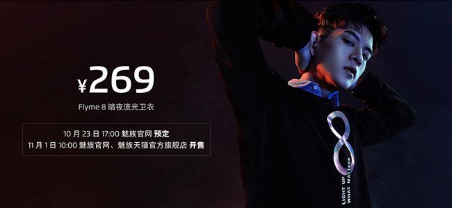 Meizu Flyme 8 T-shurt