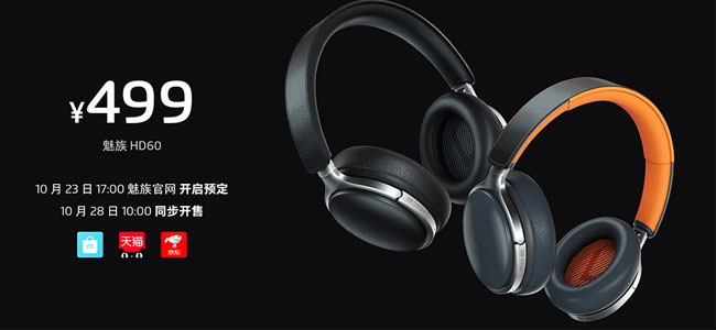 Meizu HD60