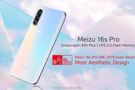 Meizu 16s Pro спечели награда CMC Swan Award 2019 за най-естетичен дизайн