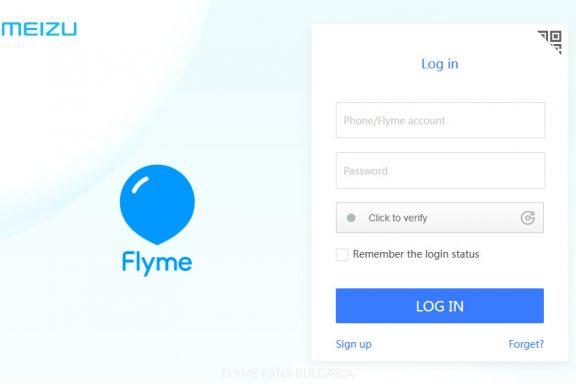 Забравена парола за профила във Flyme