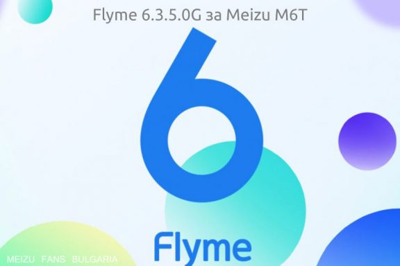 Flyme 6.3.5.0G Stable за Meizu M6T