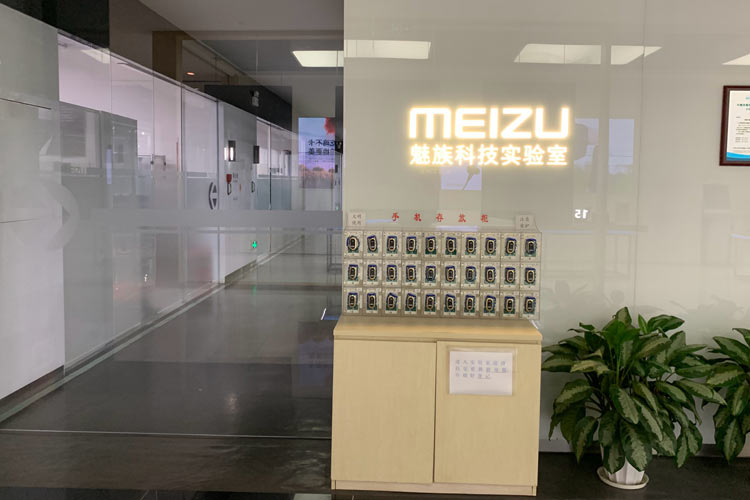 Централата на Meizu Technology