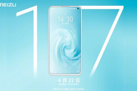 Поканите за презентацията на Meizu 17 ще бъдат разпратени на 22 април
