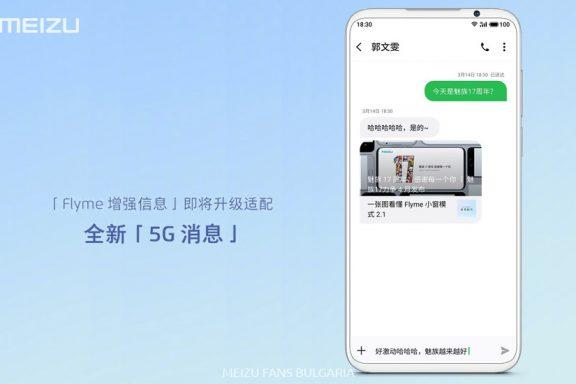 Meizu 17 поддържа 5G съобщения