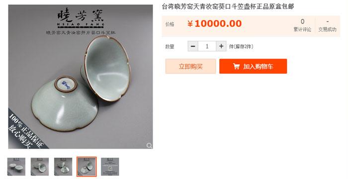 Hsiao Fang Ru Kiln Tea Cups