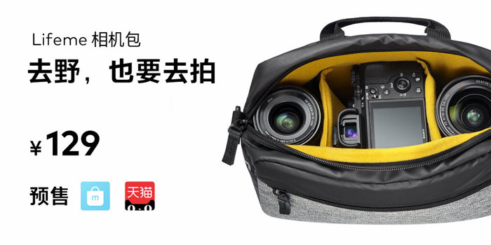 Meizu Lifeme camera bag