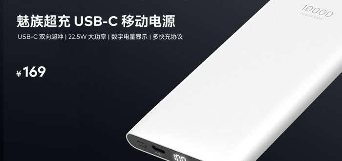 Meizu USB-C Power Bank 10000