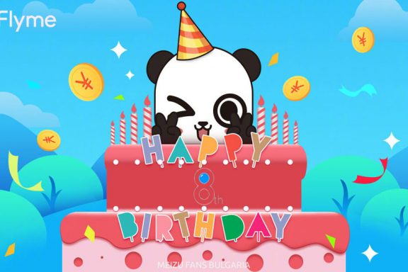 Потребителският интерфейс Flyme празнува 8-ми рожден ден