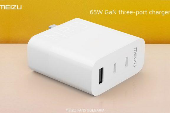 Meizu GaN 65W бързо зарядно устройство