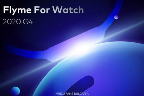 Смарт часовник от Meizu с Flyme for Watch