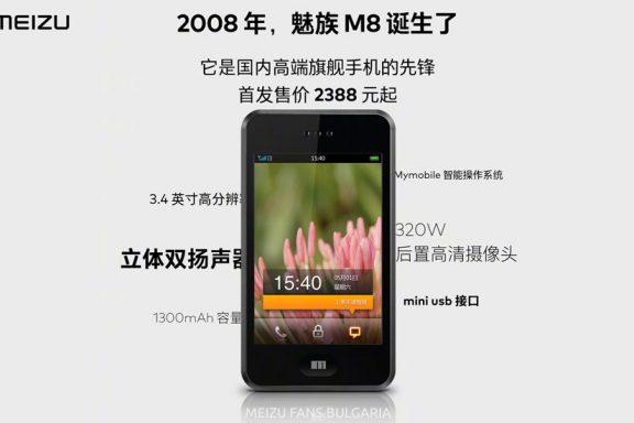 Meizu M8 Meizu 17 mCycle