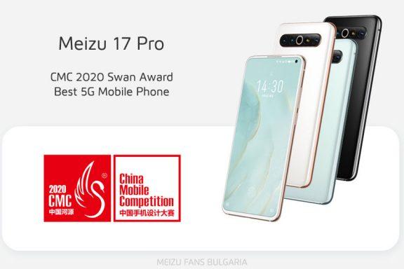 Meizu 17 Pro с CMC Swan Award 2020 за най-добър 5G мобилен телефон