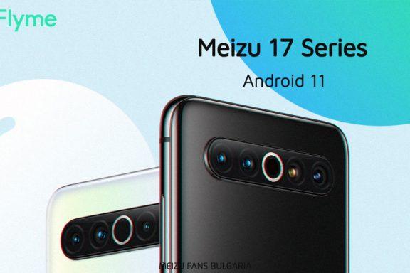 Meizu 17 серията ще бъде надстроена до Android 11