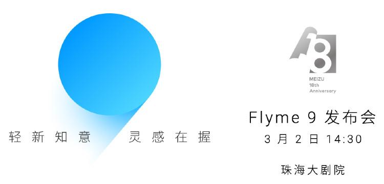 Meizu 18th anniversary Flyme 9