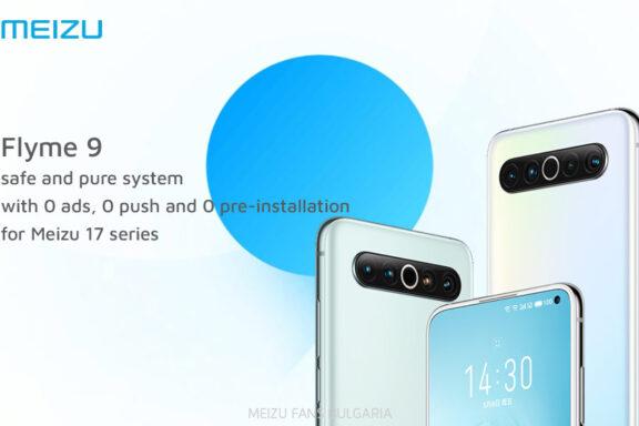 """Meizu 17 и Meizu 17 Pro също се присъединиха към семейството на Flyme 9 """"Three Zero System"""""""