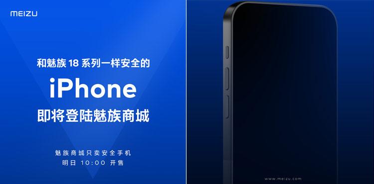 Meizu Mall iPhone