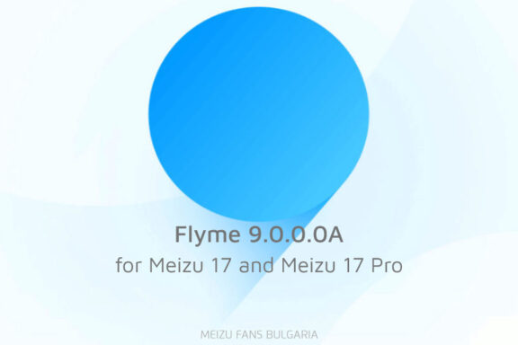 Flyme 9.0.0.0A Stable за Meizu 17 и Meizu 17 Pro