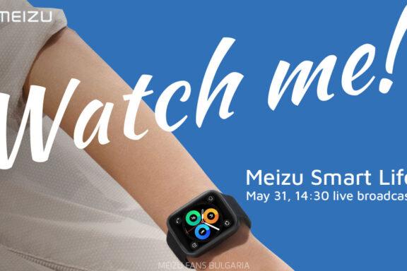 Meizu Smart Watch идва на 31 май