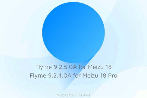 Flyme 9.2 вече е наличен за Meizu 18 и Meizu 18 Pro