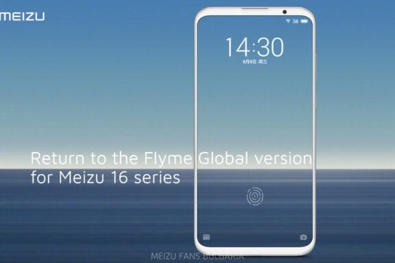 Връщане към глобалната версия на Flyme за Meizu 16 серията