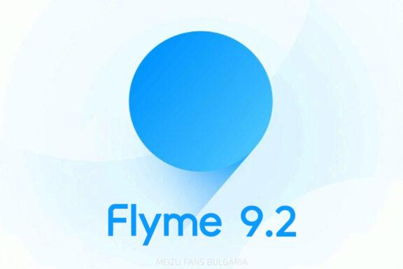 Flyme 9.2 с разширяване на RAM, Режим на малък прозорец 3.5, безстепенно регулиране и още