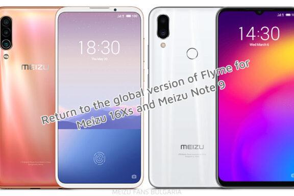 Връщане към глобалната версия на Flyme за Meizu 16Xs и Meizu Note 9